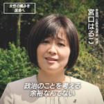 宮口はるこ 2021年広島参議院再選挙 立候補者