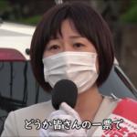 宮口はるこ 広島参議院広島県選出議員再選挙 候補者