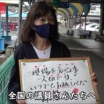 広島の皆さんの声を届けます。 宮口はるこ 広島参議院広島県選出議員再選挙 候補者