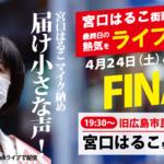【Live配信2021年4月24日19時30分〜】宮口はるこ街頭演説会FINAL 届け小さな声!