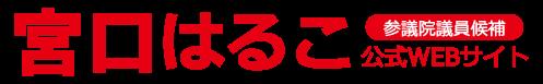 【公式】宮口はるこWEBサイト(宮口治子)